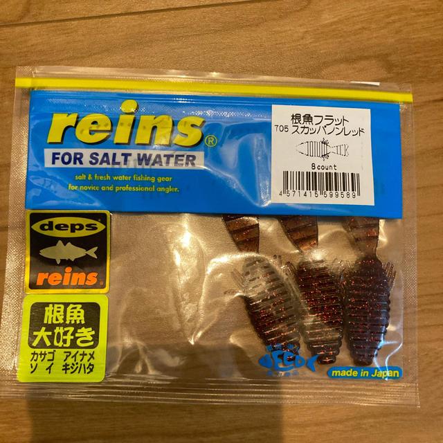根魚フラット 送料無料 スポーツ/アウトドアのフィッシング(ルアー用品)の商品写真