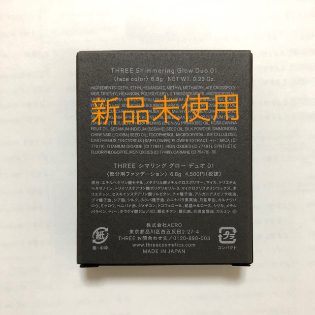 THREE(スリー)のTHREE シマリンググローデュオ 01 コスメ/美容のベースメイク/化粧品(チーク)の商品写真