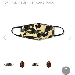 A BATHING APE - 1ST CAMO MASK