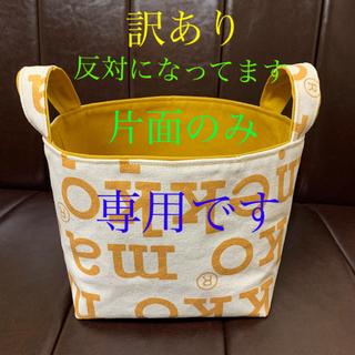 マリメッコ(marimekko)のむむむむーみんさま♡  専用です 訳あり 布バスケット ハンドメイド マリメッコ(雑貨)
