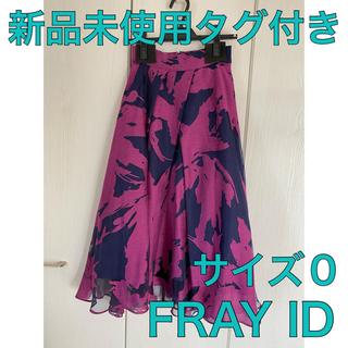 フレイアイディー(FRAY I.D)の【送料込】 新品未使用タグ付き フレアスカート(ロングスカート)