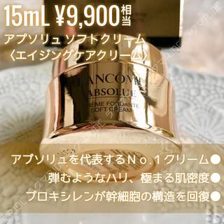 LANCOME - 【9,900円分】最高峰アプソリュ ソフトクリーム エイジングケア 幹細胞