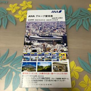 エーエヌエー(ゼンニッポンクウユ)(ANA(全日本空輸))のANAグループ優待券(航空券)