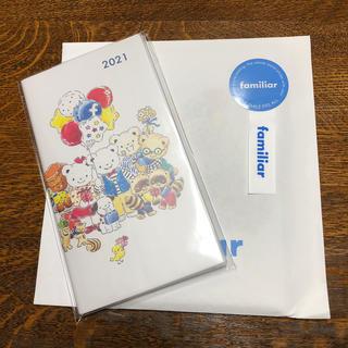 ファミリア(familiar)のファミリア   スケジュール帳 2021(カレンダー/スケジュール)