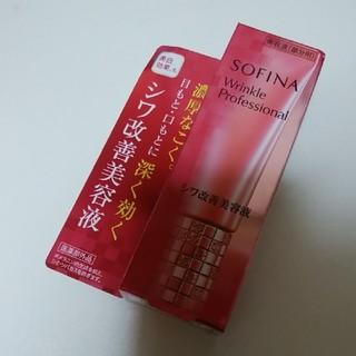 ソフィーナ(SOFINA)のSOFINA・リンクルプロフェッショナル(美容液)