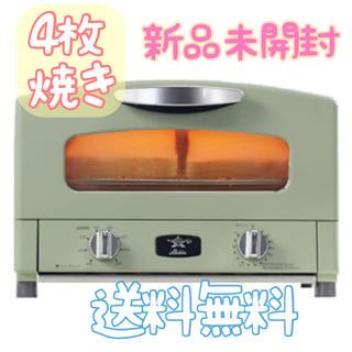 新品 未開封 アラジン グラファイト トースター CAT-G13A/G 4枚焼き