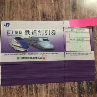 JR - 4枚 JR西日本 株主優待券