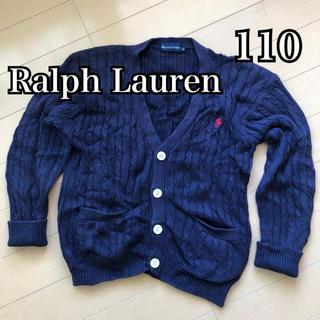 ラルフローレン(Ralph Lauren)のラルフローレン  ケーブルニット カーディガン 110 ネイビー 紺 (カーディガン)