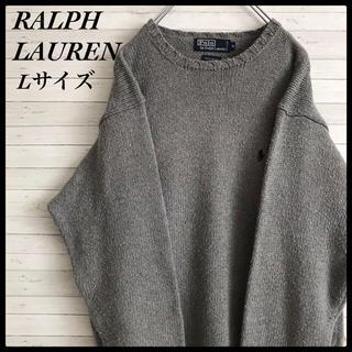ポロラルフローレン(POLO RALPH LAUREN)の【激レア】ラルフローレン☆ワンポイント刺繍ロゴ ニット セーター 90s 古着(ニット/セーター)