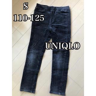 UNIQLO - UNIQLO ユニクロ コーデュロイ パンツ S 110 120 125 黒