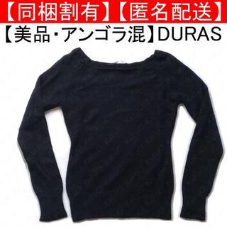DURAS - DURAS デュラス ニット アンゴラ混 黒 長袖 ラメ 無地 トップス 秋冬服