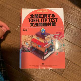 全問正解するTOEFL ITP test文法問題対策(資格/検定)