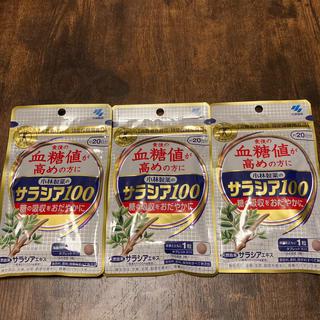 コバヤシセイヤク(小林製薬)の新品未開封 小林製薬 サラシア100 3袋セット(その他)