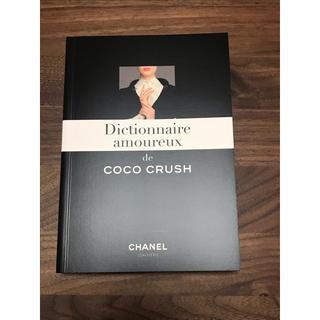 シャネル(CHANEL)のシャネル dictionnarie amoureux COCO CRUSH (ファッション/美容)