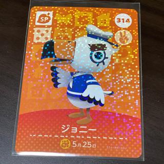 ニンテンドウ(任天堂)のamiiboカード ジョニー あつ森(その他)