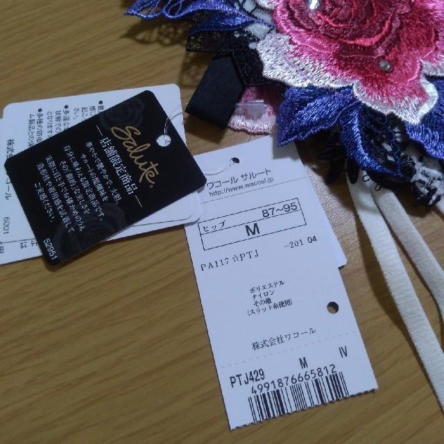 Wacoal(ワコール)の新品タグ付き サルート 店舗限定 Mサイズ レディースの下着/アンダーウェア(ショーツ)の商品写真