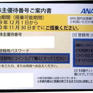 ANA株主優待 国内線ご搭乗優待(延長後~2021年5月31日)1枚