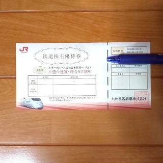 JR - JR九州 株主優待券 50%引 1枚