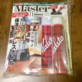 【先着1名様限定】Mono Master 2020年11月号 増刊号 雑誌&付録
