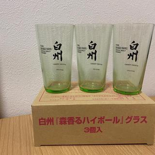 サントリー(サントリー)の白州 グラス 3個セット(グラス/カップ)