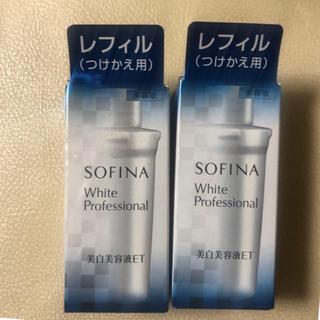 ソフィーナ(SOFINA)のソフィーナ ホワイトプロフェッショナル 美白美容液ET  レフィル 2個(美容液)