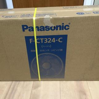 Panasonic - 【期間限定値引き】Panasonic パナソニック F-CT324-C