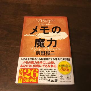 ゲントウシャ(幻冬舎)のメモの魔力 The Magic of Memo(ビジネス/経済)