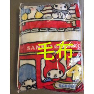 サンリオ - サンリオ 当たりくじ セブン キャラクター大賞 毛布