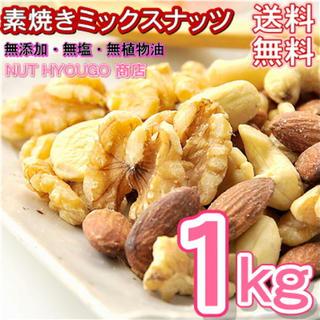 無添加素焼きミックスナッツ 1kg