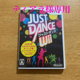 ウィー(Wii)のWiiソフト JUST DANCE(ジャストダンス)Wii(家庭用ゲームソフト)