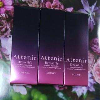 アテニア(Attenir)のドレスリフトローション75mlx3本セット☆アテニア☆新品☆(化粧水/ローション)