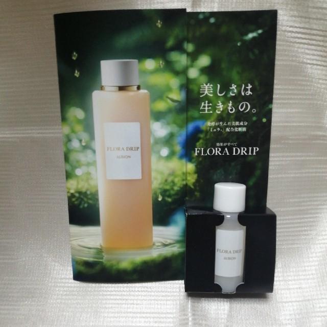 ALBION(アルビオン)のフローラドリップ 6ml コスメ/美容のスキンケア/基礎化粧品(美容液)の商品写真