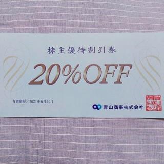 アオヤマ(青山)の青山商事 株主優待券 期限:2021年6月30日①(ショッピング)