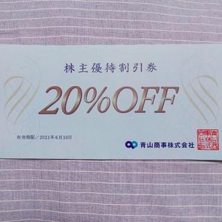 アオヤマ(青山)の青山商事 株主優待券 期限:2021年6月30日②(ショッピング)