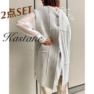 Kastane - 2点価格🍐¥8,690【Kastane】後ろ空きBIGベストセット