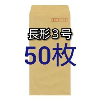 ☆新品☆ 長形3号 封筒 50枚