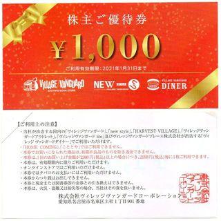 ☆ヴィレッジヴァンガード 株主優待 1000円券1枚(その他)