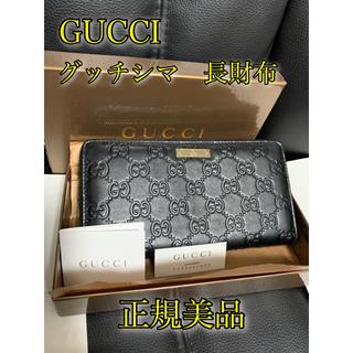 Gucci - 【極美品】GUCCI グッチシマレザー ラウンドファスナー長財布 正規品