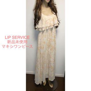 LIP SERVICE - LIP SERVICE♡新品未使用マキシワンピース