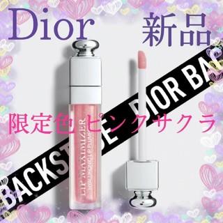 Dior - 【新品】Dior 数量限定 マキシマイザー 018 ピンクサクラ
