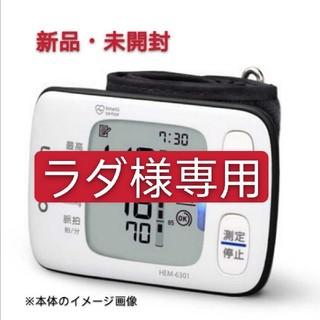オムロン(OMRON)の新品未開封 OMRON HEM-6301×7個 オムロン 手首式血圧計 血圧計 (その他)