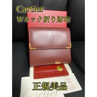 Cartier - 【極美品】Cartier マストライン L3000505 Wホック折り財布