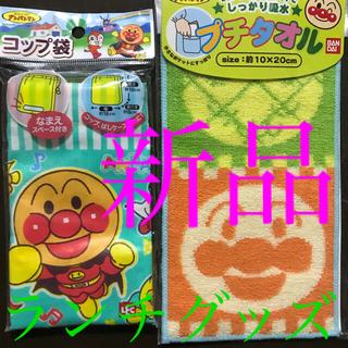 バンダイ(BANDAI)の新品 アンパンマン   コップ袋 & プチタオル(ランチボックス巾着)
