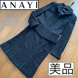 アナイ(ANAYI)の美品♡ANAYI アナイ♡スカートスーツ フォーマル ママ セレモニー ツイード(スーツ)