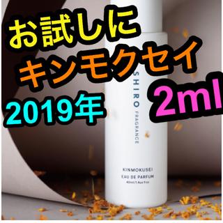 shiro - shiro オードパルファン キンモクセイ 1.5ml