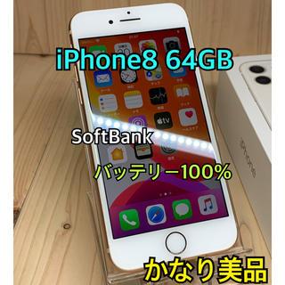 Apple - 【A】【100%】iPhone 8 64 GB SoftBank Gold 本体