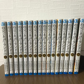 集英社 - 約束のネバーランド 1〜16巻セット