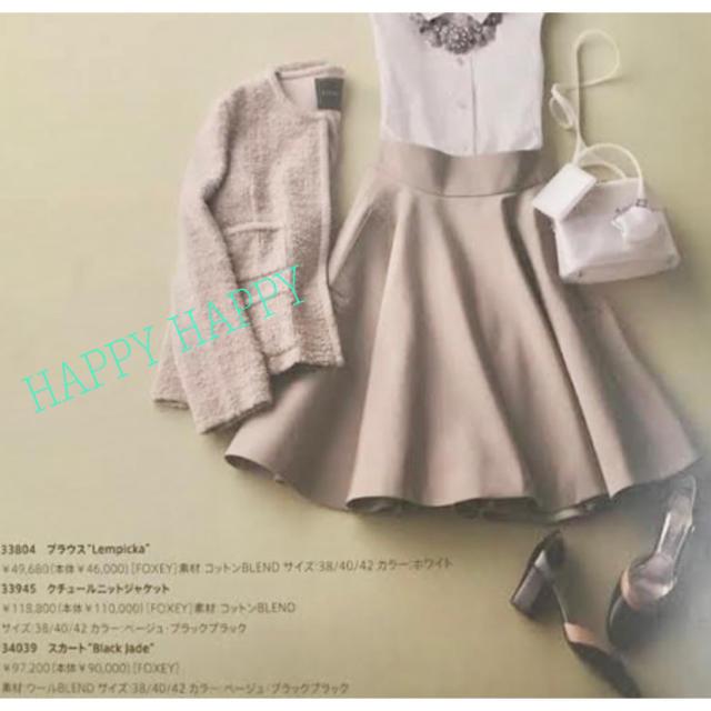 FOXEY(フォクシー)のFOXEY✨Black Jadeスカート38 レディースのスカート(ひざ丈スカート)の商品写真
