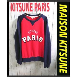 MAISON KITSUNE' - KITSUNE PARIS キツネパリス 赤紺 スウェット トレーナー