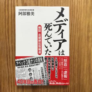 ゲントウシャ(幻冬舎)のメディアは死んでいた 検証 北朝鮮拉致報道(ビジネス/経済)